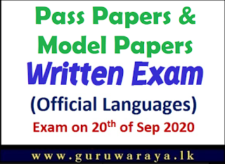 Pass Papers : Official Languages (Written Exam)