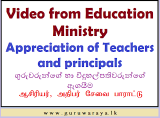 Video from Education Ministry: Appreciation of teachers and principals